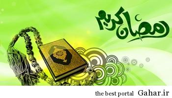 اس ام اس ویژه بمناسبت ماه مبارک رمضان ۹۳, جدید 1400 -گهر