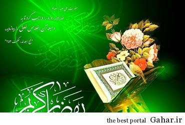 اعمال روز اول ماه رمضان, جدید 1400 -گهر