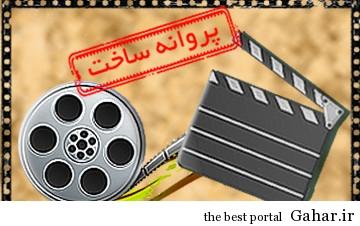 دریافت مجوز دو فیلم برای ساخت, جدید 1400 -گهر