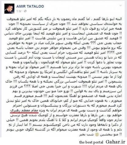 امیر تتلو دست بوس مقام رهبری, جدید 1400 -گهر