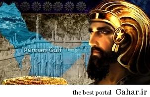 داستان خواندنی بخشندگی کوروش کبیر, جدید 1400 -گهر