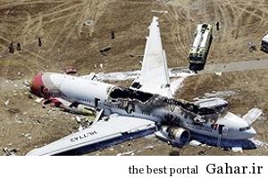 درآمد ایران از سقوط هواپیمای مالزیایی, جدید 1400 -گهر