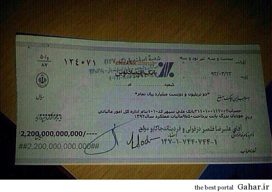 مبلغ چک مالیات شرکت ایرانسل, جدید 1400 -گهر
