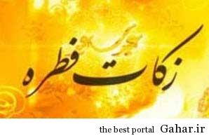 کفاره و فطریه ماه رمضان ۹۳, جدید 1400 -گهر