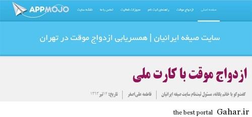 ازدواج موقت ( صیغه ) با کارت ملی ! / عکس, جدید 1400 -گهر