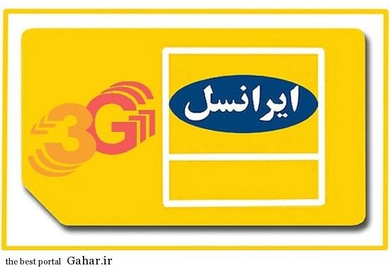 آموزش تنظیمات اینترنت ایرانسل ۳G, جدید 1400 -گهر