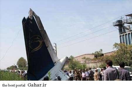 فیلم سقوط هواپیما در تهران, جدید 1400 -گهر