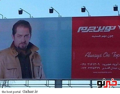 بیلبوردهای تبلیغاتی بهرام رادان در پاسداران تهران, جدید 1400 -گهر