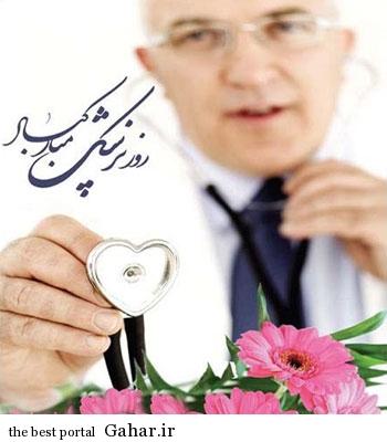 اس ام اس تبریک روز پزشک, جدید 1400 -گهر