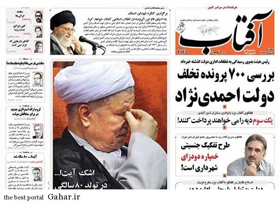 اشک های هاشمی رفسنجانی در جشن ۸۰ سالگی اش, جدید 1400 -گهر