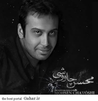 دانلود موزیک ویدیو غلط کردم محسن چاوشی, جدید 1400 -گهر