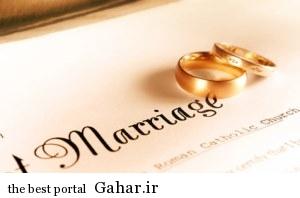 209235 ازدواج سنتی یا مدرن!؟