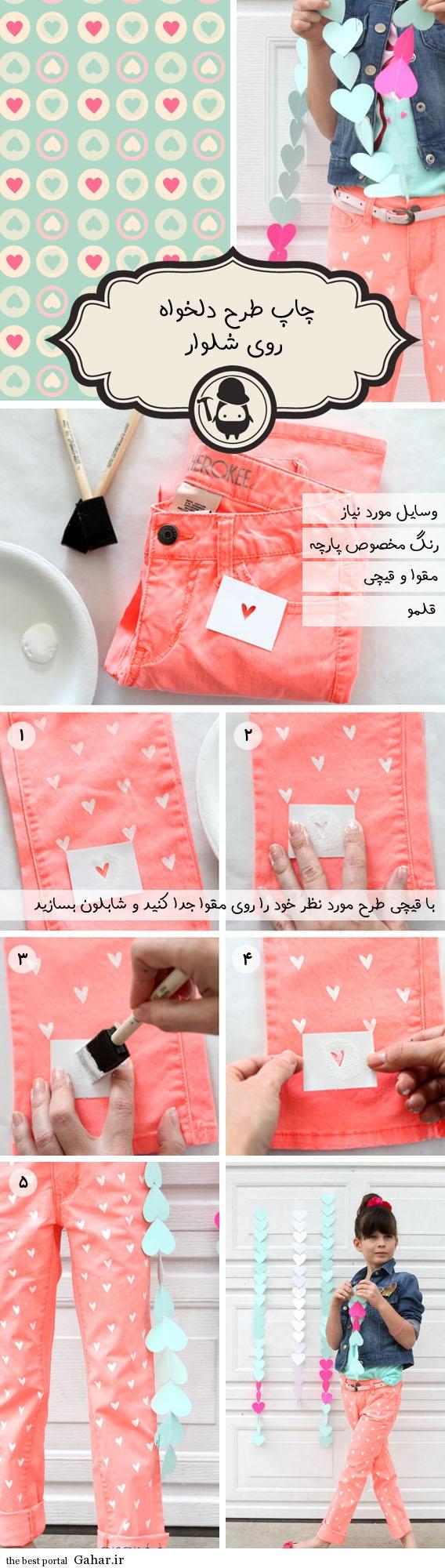 heartprintpants copy آموزش چاپ عکس دلخواه بروی لباس