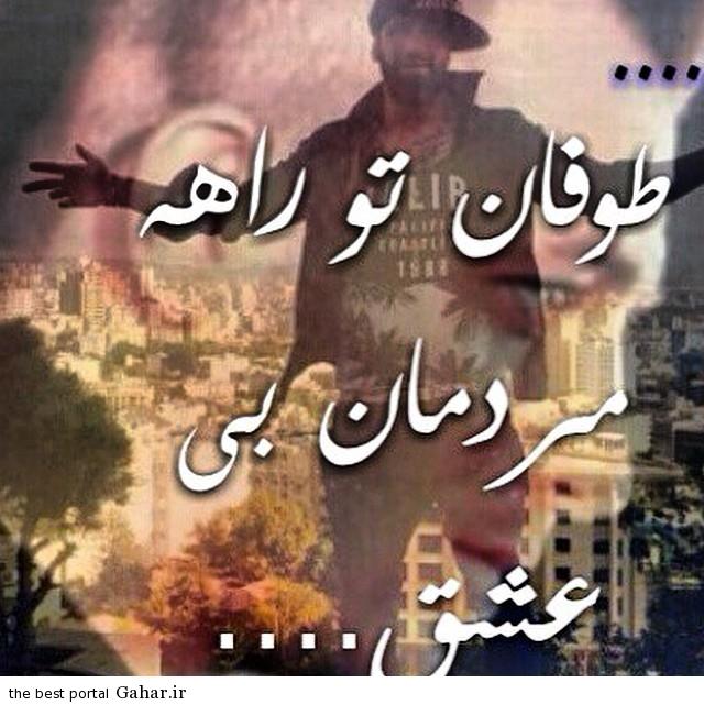 امیر تتلو : خودکشی می کنم !, جدید 1400 -گهر