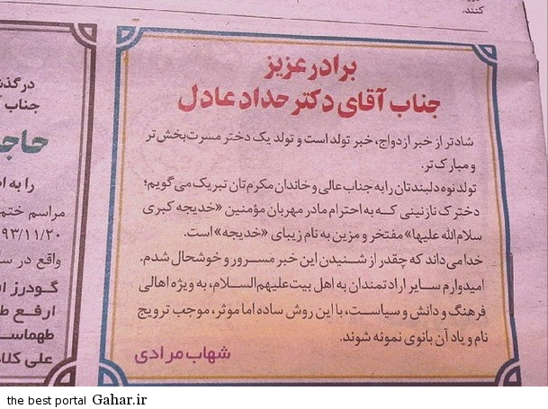 epvqaelczk04fgxqvgpm تبریک روزنامه ای شهاب مرادی برای تولد نوه حداد عادل