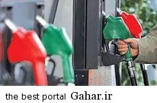 خبر جدید درباره سهمیه بنزین نوروزی, جدید 1400 -گهر