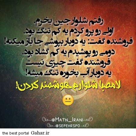 Photo posted by Iranian comic series topnaz com 12 جدیدترین عکس نوشته های طنز برای وایبر واتس اپ و لاین
