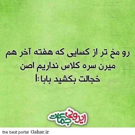 Photo posted by Iranian comic series topnaz com 3 جدیدترین عکس نوشته های طنز برای وایبر واتس اپ و لاین