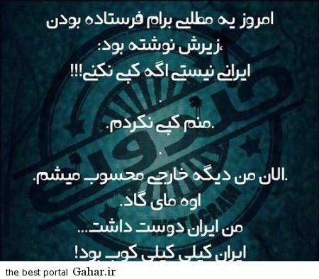 Photo posted by Iranian comic series topnaz com 7 جدیدترین عکس نوشته های طنز برای وایبر واتس اپ و لاین