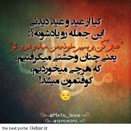 Photo posted by Iranian comic series topnaz com 8 جدیدترین عکس نوشته های طنز برای وایبر واتس اپ و لاین