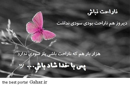 زیباترین عکس نوشته ها اردیبهشت ۹۴, جدید 1400 -گهر