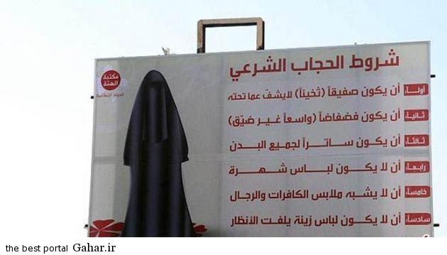 101105 907 شروط حجاب شرعی /شروط داعش برای لباس زنان