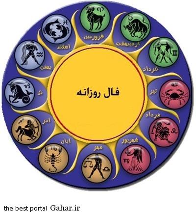 فال روز ۱۹ مهر ۹۴ را در گهر بخوانید, جدید 1400 -گهر