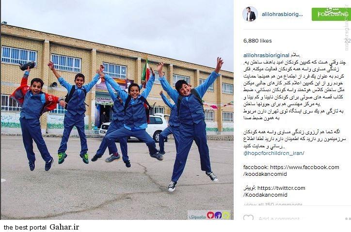 ali فراخوان علی لهراسبی به طرفدارانش در اینستاگرام