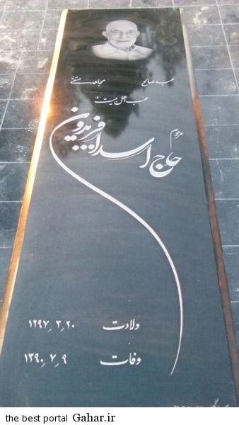 سنگ قبر پدر دکتر حسن روحانی / عکس, جدید 1400 -گهر