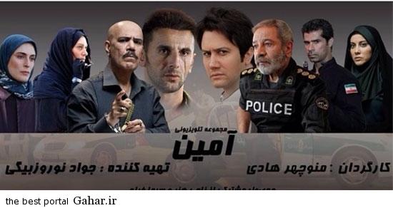 amin آغاز پخش سریال آمین از شنبه هر شب ساعت 22