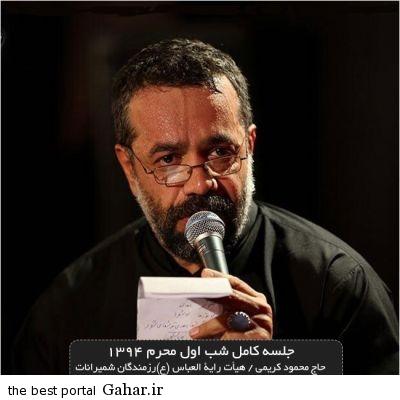 دانلود مراسم شب دوم ۲ محرم ۹۴ حاج محمود کریمی, جدید 1400 -گهر