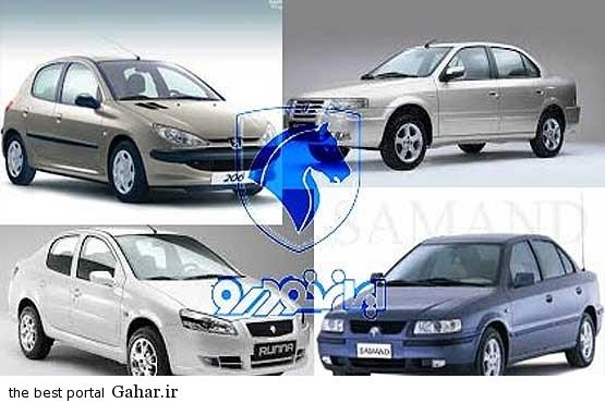 قلب ایران خودرو ایستاد ، تولید روزانه زیر ۱۰۰۰ خودرو, جدید 1400 -گهر