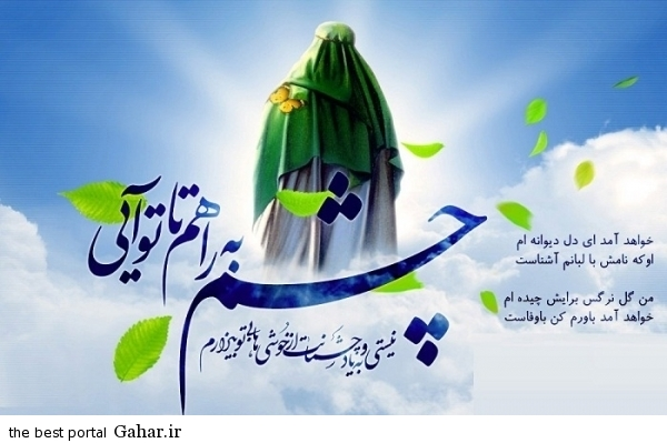 imam zaman smsm اس ام اس های زیبای امام زمان (عج)