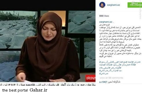 واکنش رئیس سابق صدا و سیما به گریه مجری شبکه خبر, جدید 1400 -گهر