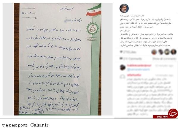 نامه علی مطهری برای تشکر از معلم دخترش / عکس, جدید 1400 -گهر