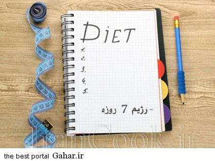 برنامه رژیم لاغری ۷ روزه, جدید 99 -گهر