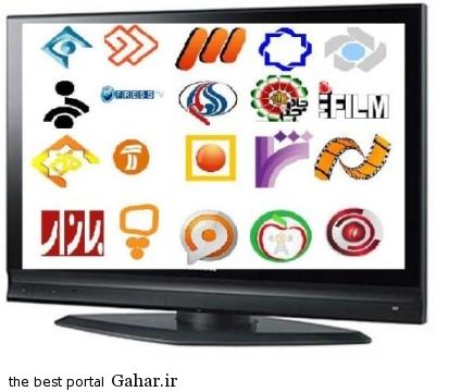 سریال های شبکه های تلویزیونی در ماه محرم, جدید 99 -گهر