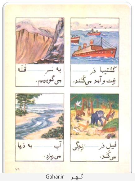 کتاب فارسی اول دبستان دهه ۶۰ و ۷۰ (قدیما), جدید 1400 -گهر