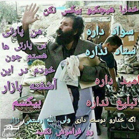 063382 Gahar ir عکس و ماجرای ولیالله رستمینژاد دستفروش تحصیلکرده پدیده انتخابات خرم آباد