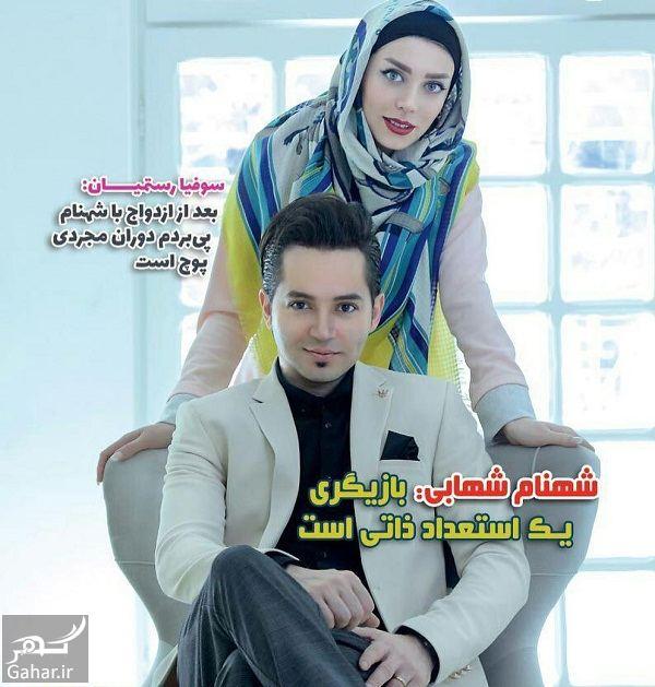 عکس متفاوت شهنام شهابی و همسرش سوفیا رستمیان روی جلد مجله, جدید 1400 -گهر