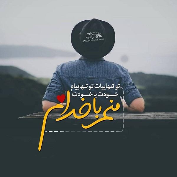 786514 Gahar ir عکس پروفایل خاص 2019 (35 عکس)