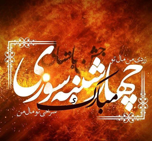 171057 Gahar ir پروفایل مخصوص چهارشنبه سوری