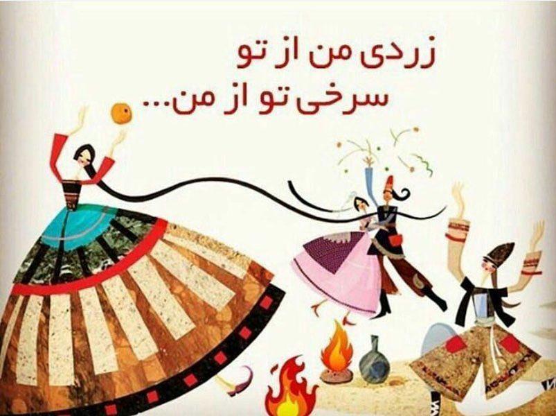463592 Gahar ir پروفایل مخصوص چهارشنبه سوری