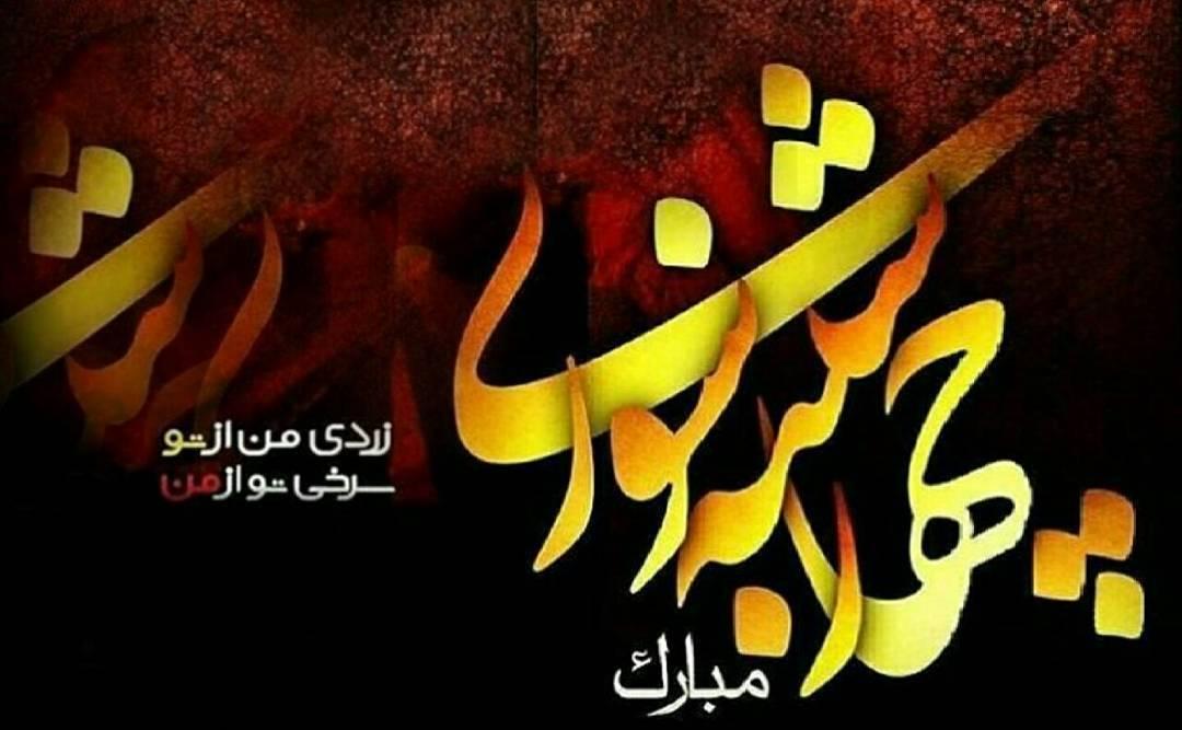 عکس پروفایل چهارشنبه سوری