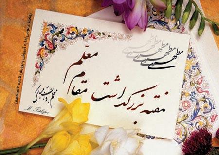 001551 Gahar ir پروفایل روز معلم (12 عکس پروفایل)