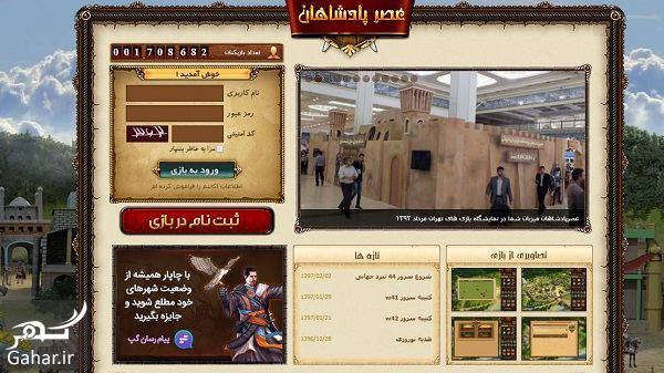 077780 Gahar ir صاحبان پیام رسان های داخلی را بشناسید (سروش ، گپ و ...)