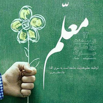 092644 Gahar ir پروفایل روز معلم (12 عکس پروفایل)