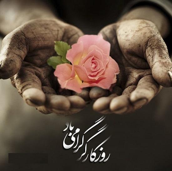 230795 Gahar ir عکس پروفایل روز کارگر
