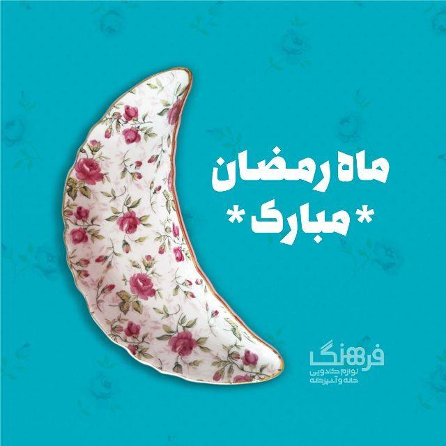 عکس پروفایل ماه رمضان ۱۴۰۰, جدید 1400 -گهر