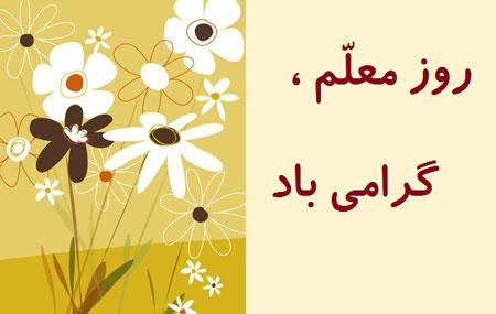 355967 Gahar ir پروفایل روز معلم (12 عکس پروفایل)